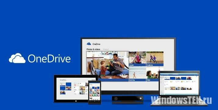 Сервис OneDrive в Windows 10