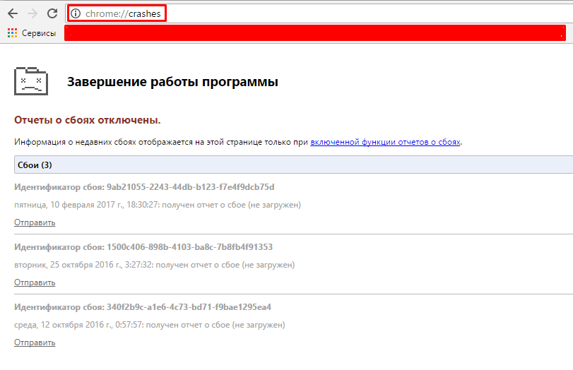 Журнал сбоев в Google Chrome